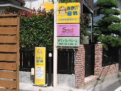 横浜市 テナント施設 建植看板 スタンド看板