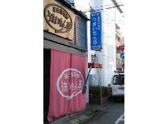 町田市 飲食店 ファザード看板 袖看板 のれん