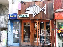 目黒区 飲食店 ファザード看板