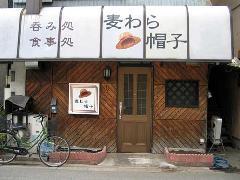 世田谷区 飲食店 壁面看板