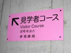 東京都 公共施設 誘導サイン