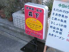 墨田区 飲食店 スタンド看板