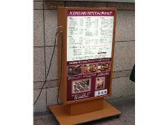 品川区 飲食店 スタンド看板