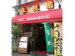 品川区 飲食店 テントサイン