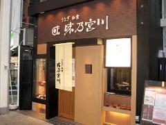 武蔵野市 飲食店 ファザード看板 のれん