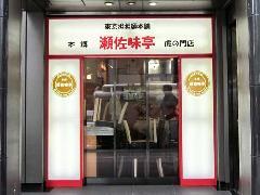 千代田区 飲食店 ファザード看板