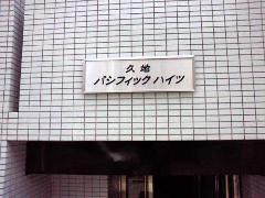 川崎市 マンション 銘板サイン