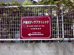 横浜市 サービス施設 誘導看板