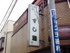 世田谷区 飲食店 袖看板