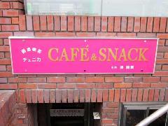 世田谷区 飲食店 ファザード看板