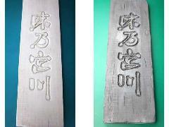 飲食店アンティーク風 木彫り看板製作過程