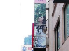 渋谷区 サービス店 袖看板