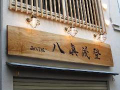 中央区 飲食店 木彫り看板