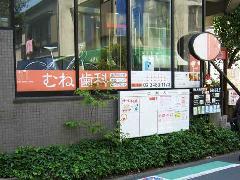 世田谷区 歯科医院 壁面サイン
