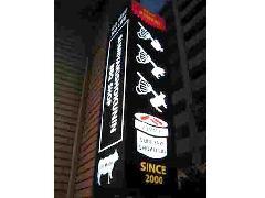 横浜市 飲食店 袖看板