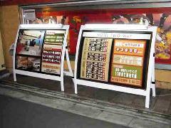渋谷区 宿泊施設 スタンド看板