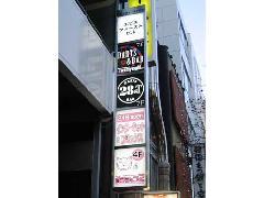渋谷区 商業ビル LED袖看板