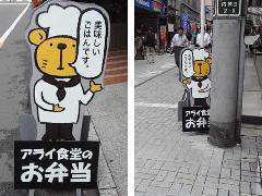 千代田区 お弁当屋 スタンド看板