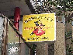 世田谷区 ダンス教室 袖看板