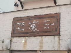 世田谷区 小売店 彫刻切り文字壁面看板・建植看板