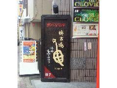 世田谷区 飲食店 スタンド看板