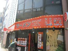 大田区 飲食店 壁面看板