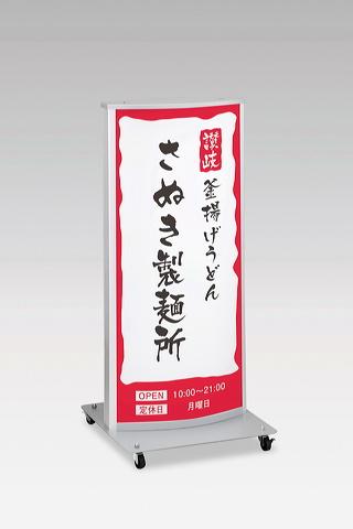 タテヤマアドバンス ADO-820-�-LED シルバー/ブラック アドフレームサイン・LED電飾スタンド【屋外・両面】