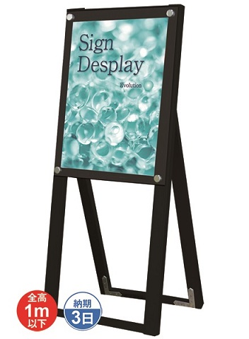 TOKISEI ブラックポスター用スタンド看板 A3縦ハイ 片面 BPSSK-A3THKB