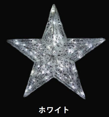 LEDクリスタルグロースター(中) W・ホワイト KL-WSTARM 星