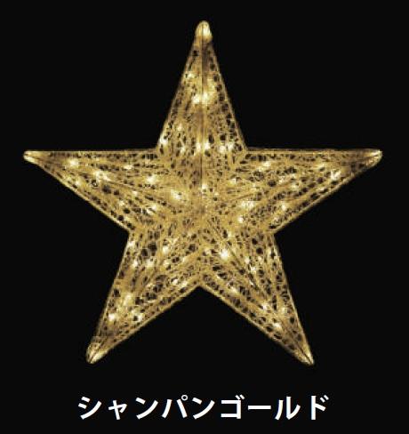 LEDクリスタルグロースター(小) SG・シャンパンゴールド KL-SGSTARS 星