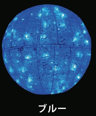 LEDグローボール LED-BALL-B-200 Ф200 ブルー