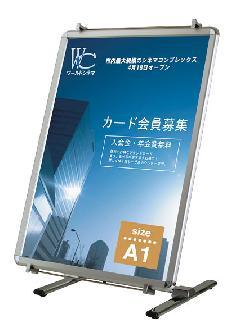 パネルスタンド PS-110-F パネル別途 屋内用・片面仕様
