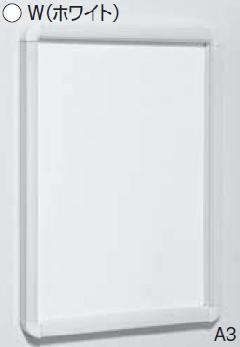 アルモード ポスターパネル 331 W B3 (ホワイト)