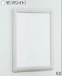 アルモード ポスターパネル 338 W (ホワイト) A3