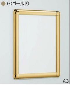 アルモード ポスターパネル 338 G(ゴールド) A0