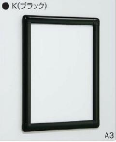 アルモード ポスターパネル 338 K (ブラック) A3