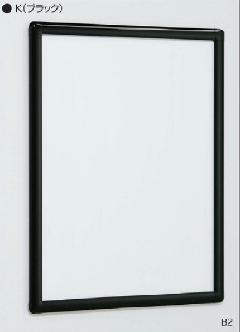アルモード ポスターパネル 343 B2 K ブラック