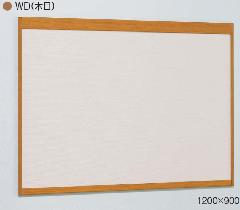 アルモード 6702 WD(木目) 2400×900 掲示ボード  掲示シート仕様