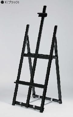 アルモード MS182 イーゼル(アルミイーゼル)