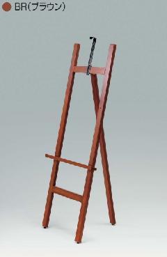 アルモード MS199 BR(ブラウン) 木製イーゼル