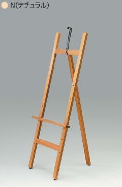 アルモード MS198 N(ナチュラル) 木製イーゼル
