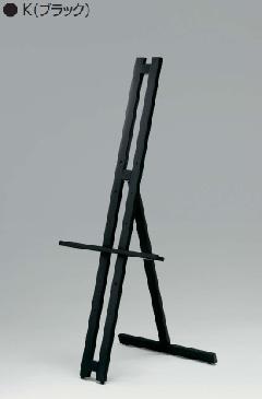 アルモード MS194 K(ブラック) デザインイーゼル
