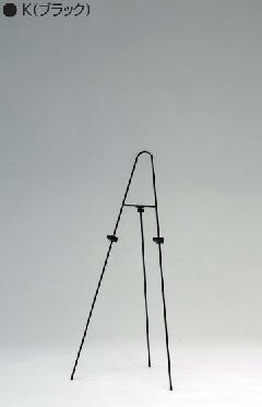 アルモード MS189 K(ブラック) デザインイーゼル