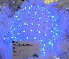 LEDクリスタルボールL LED-CR-B-200-B ブルー Φ240mm