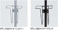 アルモード Pラック22、Pラック23 中ポール(φ15.9)用パンフレットラック ワイヤータイプ Pラック22 シルバー