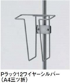アルモード Pラック12 極細ポール(φ8・φ10)用パンフレットラック ワイヤータイプ A4三ツ折