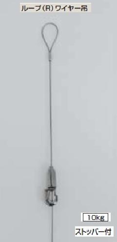 ループ(R)ワイヤー吊 M-349 0.5m 10kg ストッパー付