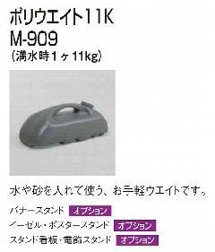 ポリウエイト11K(1ケ)・(満水時1ヶ11kg) M-909