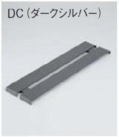 アルモード 開き止めウエイト561 (h600用5kg)