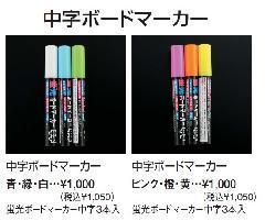 アルモード オプション 中字ボードマーカー 【ピンク・橙・黄】